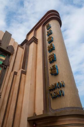 2012-12-15_133_Macau